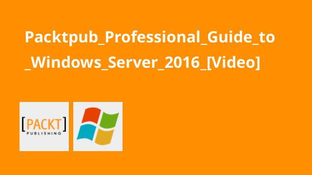 آموزش حرفه ای و کاملWindows Server 2016
